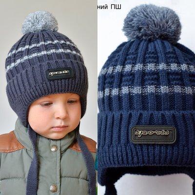 Детская зимняя шапка Аляска для мальчика от 2 лет 48 50 52 54 полушерсть флис
