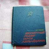 Бессмертный подвиг сынов Азербайджана, Ф.е.боков, книга, история