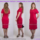 Новинка Платье с карманами и с пояском G-004 размеры 42-48 ,50-56