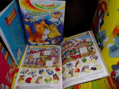 Развивающие книжки с наклейками новые на украинском языке