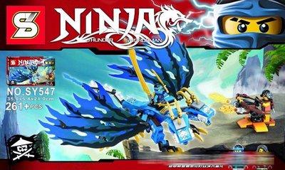 Конструктор Ninjago , дракон, фигурки, 261дет., в кор. 35 21 6с SY547