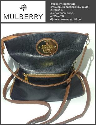 Сумочка Mulberry реплика