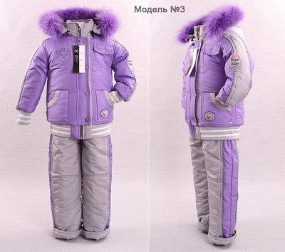 Продано: Детский зимний костюм Мишка модель 3