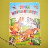книга-УРОК ввічливості отл. сост.