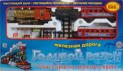 Большая железная дорога Голубой вагон, длина 580 см.