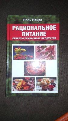Книга Рациональное питание