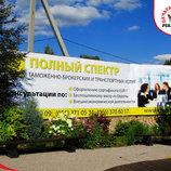 Широкоформатная печать билбордов бигбордов , ситилайтов, плакатов