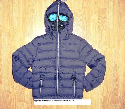 Куртки для мальчика на синтепоне , Nature, 6-16 р