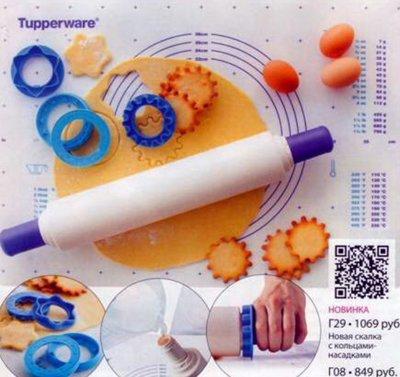 Скалка с насадками и подложка Tupperware