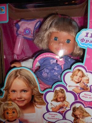 Куколка любит покушать, 11 фраз