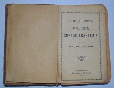 старинная книга святое Евангелие Петроград 1946 год