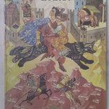 Книга Русские сказки очень редкое издание, читайте описание