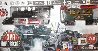 Продано: Железная дорога с большим поездом Эра паровозов