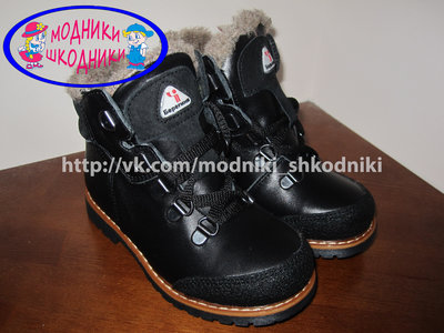 Зимние кожаные ботинки для мальчика Берегиня арт. 1318 р. 26-31 шкіряні сапоги якісні