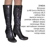 Сапоги лаковые ZINDA р. 39/40 Испания много обуви