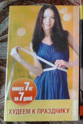 Женская книга Диеты, легкий способ похудеть, похудение за 7 дней на 7 кг