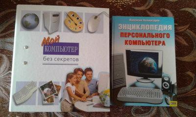 Энциклопедия персонального компьютера коллекционное издание книга