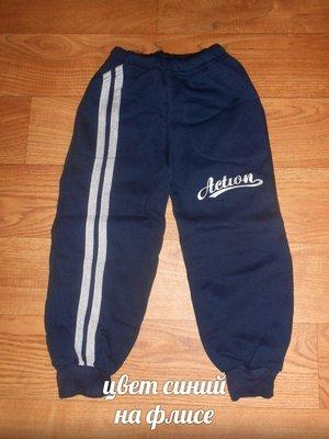 Новые- в наличии- штаны спортивные теплые на флисе Турция