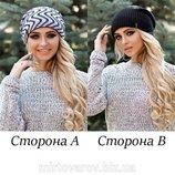 Двухстороння шапка «Эльзас»
