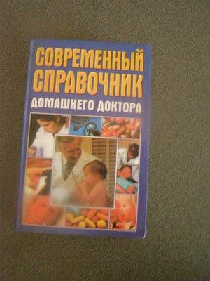 Современный справочник домашнего доктора А.ходьков