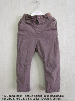 1,5-2 года. next. Теплые брюки на хб подкладке. пот 23/28, поб 28, д 54, ш 32. 100хлоп. 95 грн