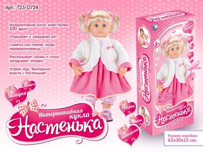 Кукла 009-1/T23-D724 Настенька интерактивная кор.30 15 62