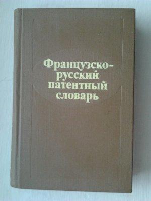 Французско-Русский словарь патентный словарь