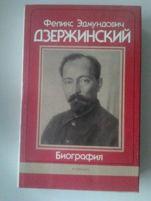 Феликс Эдмундович Дзержинский. Биография
