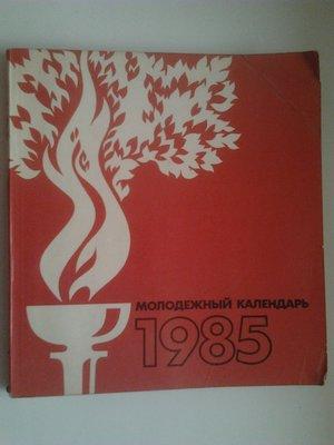 Молодежный календарь 1985г.