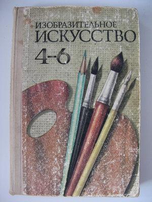 Учебник. Изобразительное искусство /Підручник.Образотворче мистецтво