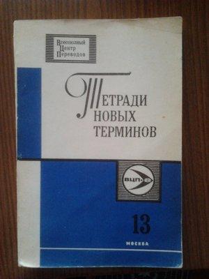 Немецко-Русские термины по сварке/И.Н. Грабов 1977