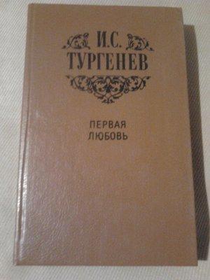 Иван Тургенев. Первая любовь