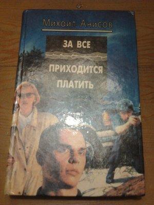 Михаил Анисов. За все приходится платить