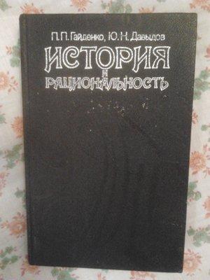 Пиама Гайденко, Юрий Давыдов. История и рациональность
