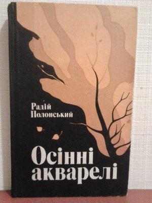 Радий Полонский Осенние акварели