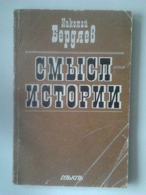 Николай Бердяев. Смысл истории
