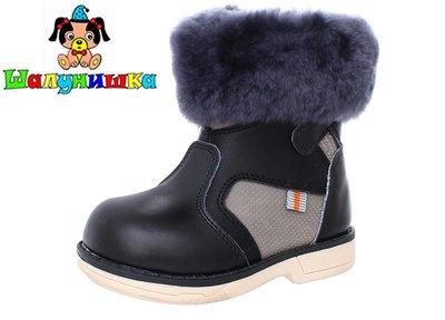 Зимние ботиночки детские, ортопедические для мальчика, 22-25р. Шалунишка 7401