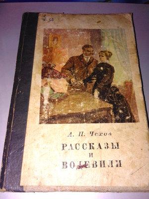 Книга раритет А.п. Чехов Рассказы и водевили 1951 г.
