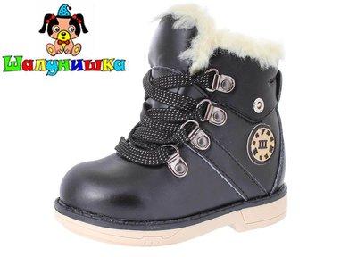 Зимние ботиночки детские, ортопедические для мальчика, 25р. Шалунишка 7421