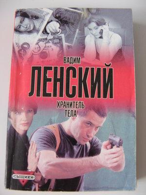 Вадим Ленский. Хранитель тела