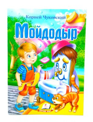 детская книжечка Мойдодыр