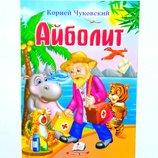 детская книжечка Айболит