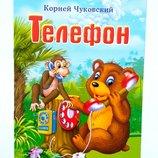 детская книжечка сказка Телефон