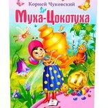 Детская книжечка сказка Муха цокотуха рус.язык
