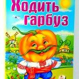 детская книжечка Ходить гарбуз по городу укр.язык
