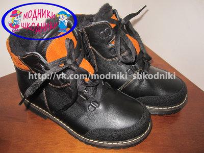 Зимние кожаные ботинки для мальчика Берегиня арт. 2128 р. 32-39 шкіряні сапоги якісні
