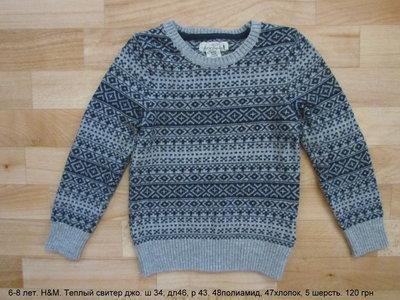 6-8 лет. H&M. Теплый свитер джо. ш 34, дл46, р 43. 48полиамид, 47хлопок, 5 шерсть. 120 грн