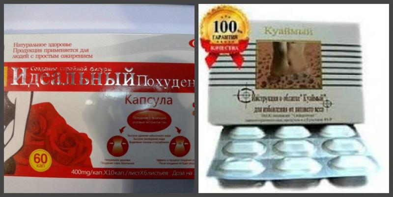 Сильнодействующие таблетки для похудения купить