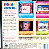 игра - учимся рисовать - развивающая, доступно научит деток рисовать