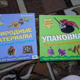 Чудесные поделки. Серия из 2 книг.
